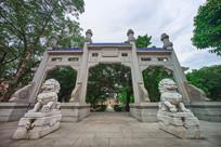 惠州中山公园牌坊