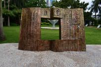 法治门景观雕塑