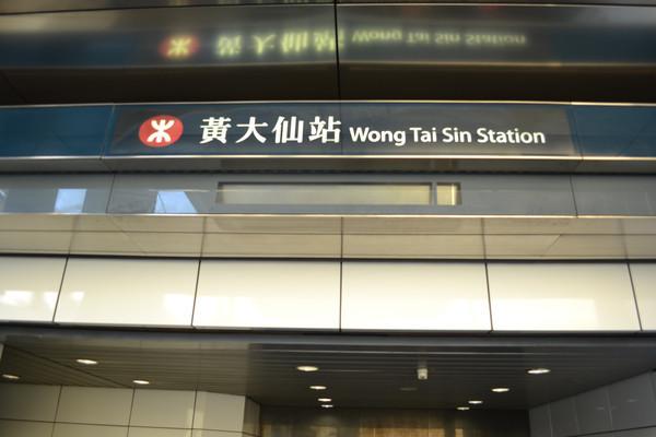 港铁黄大仙站