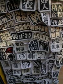 流行文字标签