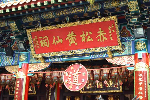 香港黄大仙祠牌匾