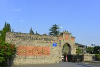 四川大学华西医学中心外景