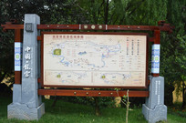 独具特色的龙宫导示牌