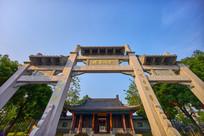 仰视惠州丰湖书院的牌坊