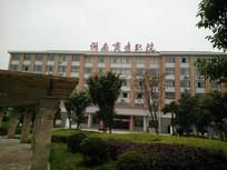 湖南商务职院