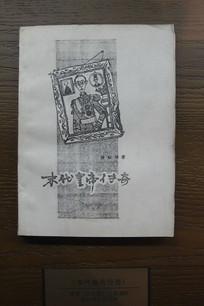 末代皇帝宣传稿