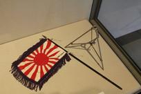 侵华日军军旗