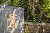 惠州飞鹅岭上的鹅字