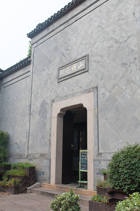 山塘街的一个门
