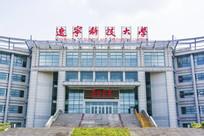 辽宁科技大学图书馆