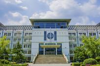 辽宁科技大学一号教学楼