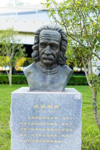 物理学家爱因斯坦雕塑