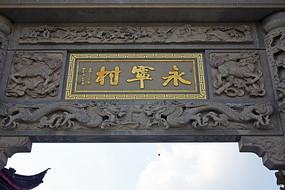 永宁村石牌楼浮雕