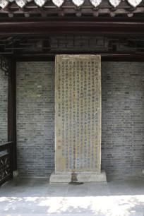 镇江焦山公园石碑