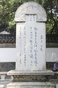 镇江焦山公园石碑雕刻