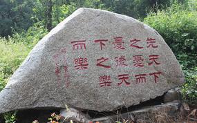 山东省醴泉寺旅游景点范公碑林