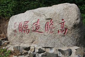 邹平醴泉寺旅游景点范公碑林