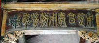 梁柱上的文字雕饰