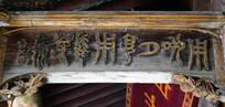 篆体文字雕刻图片