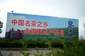 中国名茶之乡黎平