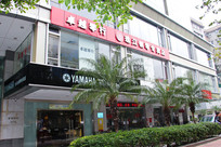 卓越琴行珠江钢琴专卖店
