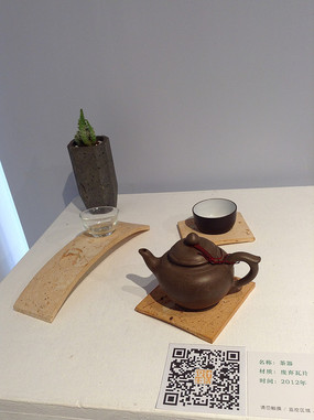 茶器艺术展览