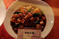 日式麻辣豆腐
