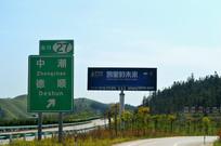 高速公路出口指示牌