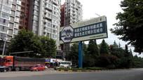 清镇创建全国文明城市公益广告