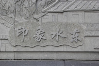 印象水东文字雕刻