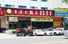 广州重庆火锅店五羊店