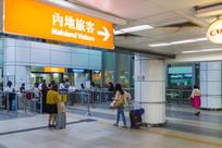 香港地铁罗湖站内地旅客出口