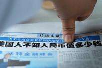 手指与报纸