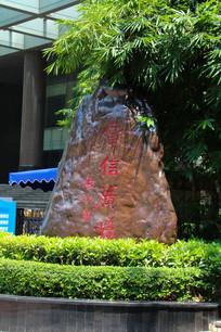广东电信广场招牌石雕