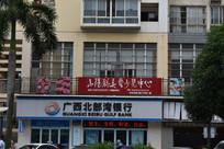 广西北部湾银行招牌