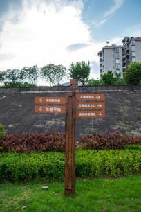 红楼滩公园的指示牌