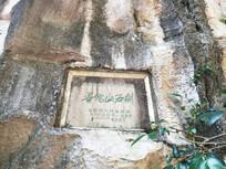 普陀山石刻