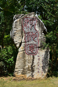 五象湖公园河池园石头雕刻