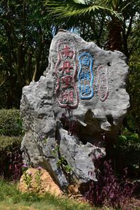 五象湖公园南丹里湖石头雕刻