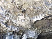 龙隐岩内的碑文