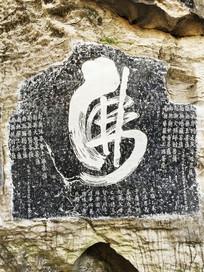 龙隐岩中的碑文古文