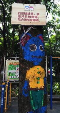 树干上的绘画卡通老鼠