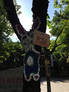 树干上的绘画兔子