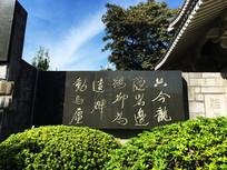 围墙上的碑文古字