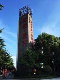 彰泰春天建筑标志