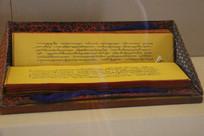 藏传佛教藏文经文