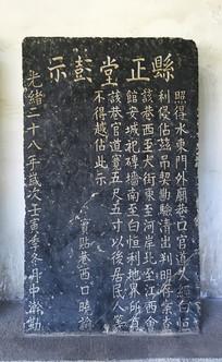 光绪年的碑文古文