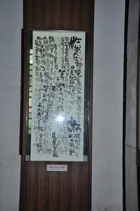 古代字画精品