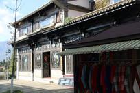 销售民族服饰的仿古建筑