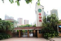 广州东山湖公园锦鲤湖